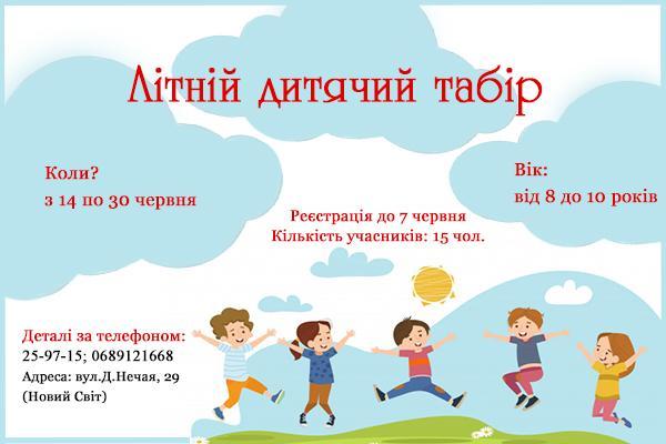 Відкрито реєстрацію на Літній дитячий табір