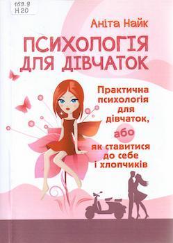 Найк Аніта. Психологія для дівчаток