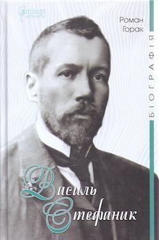 Горак Роман. Василь Стефаник