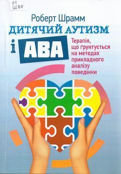 Шрамм Роберт. Дитячий аутизм і АВА терапія, що ґрунтується на методах прикладного аналізу поведінки