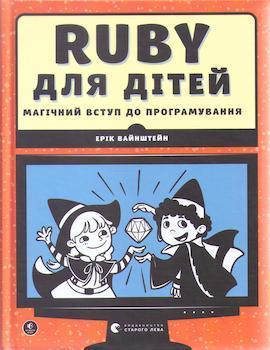 Вайнштейн Ерік. RUBY для дітей