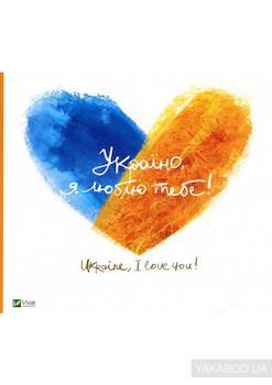 Україно, я люблю тебе!