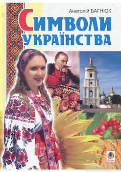 Багнюк, А. Символи українства