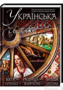 Лещенко, Н. Українська культура