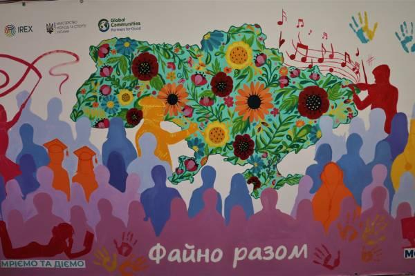 """Команда """"Файно разом"""" намалювала Україну своєї мрії"""