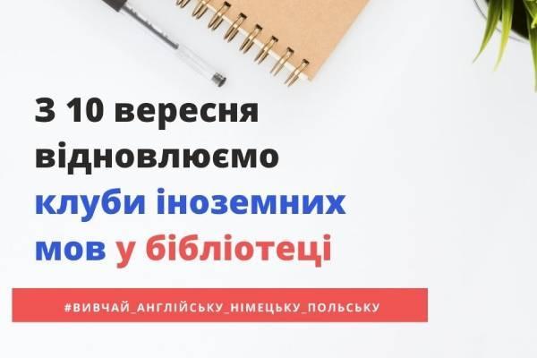 Відновлюють роботу клуби вивчення іноземних мов