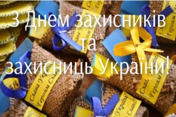 14 жовтня - свято Покрови, День Українського козацтва, День захисників і захисниць України