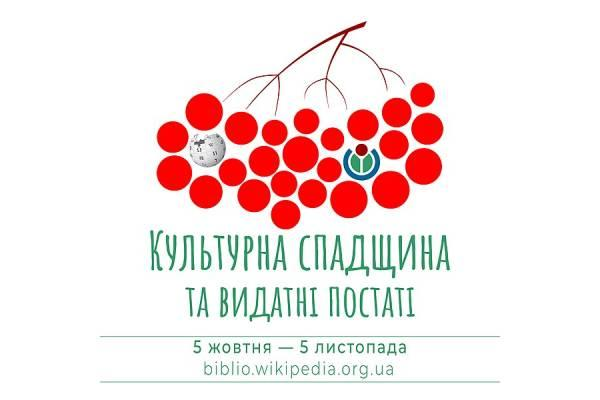 Триває конкурс статей для Вікіпедії про культурну спадщину і видатних постатей України